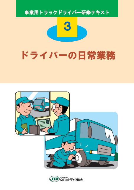 事業 用 トラック ドライバー 研修 テキスト pdf