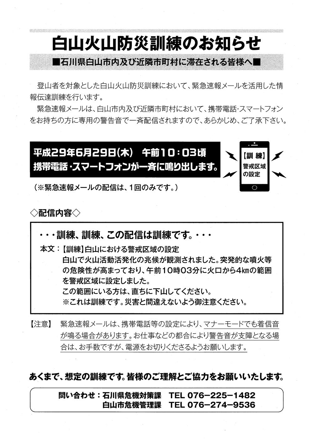 県 速報 石川 ニュース